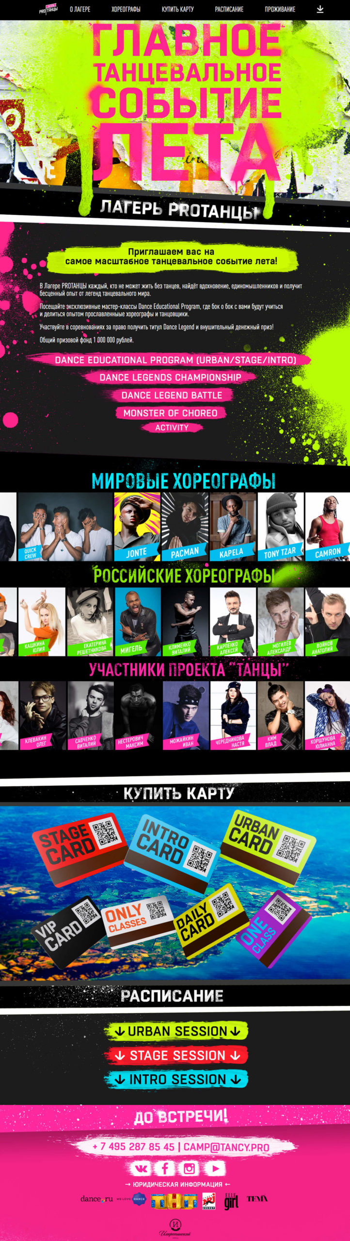 Сайт танцевального лагеря «ПроТанцы»