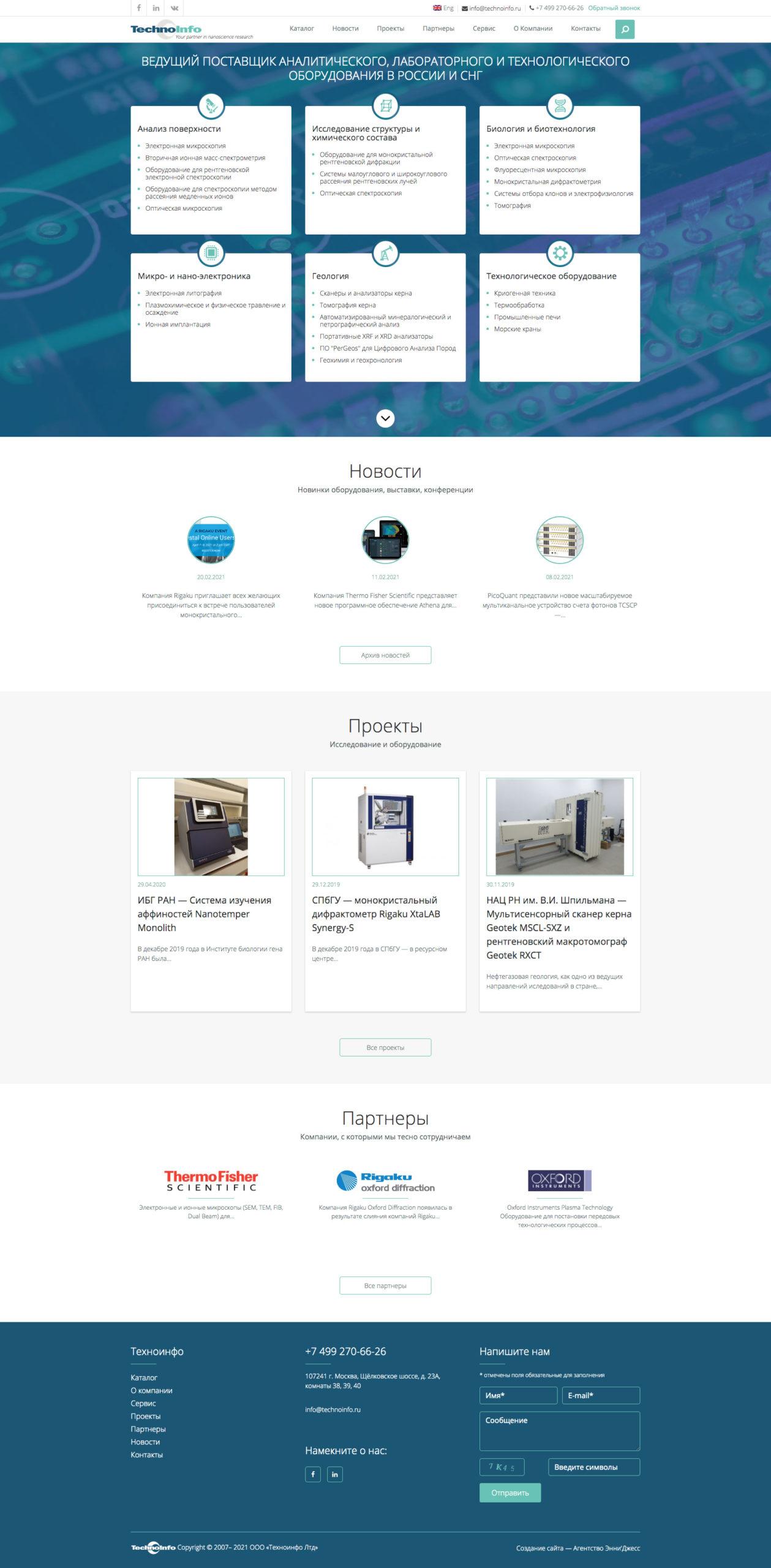 Сайт «Техноинфо»